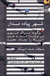 شهر پیاده مدار اثر جف اسپک